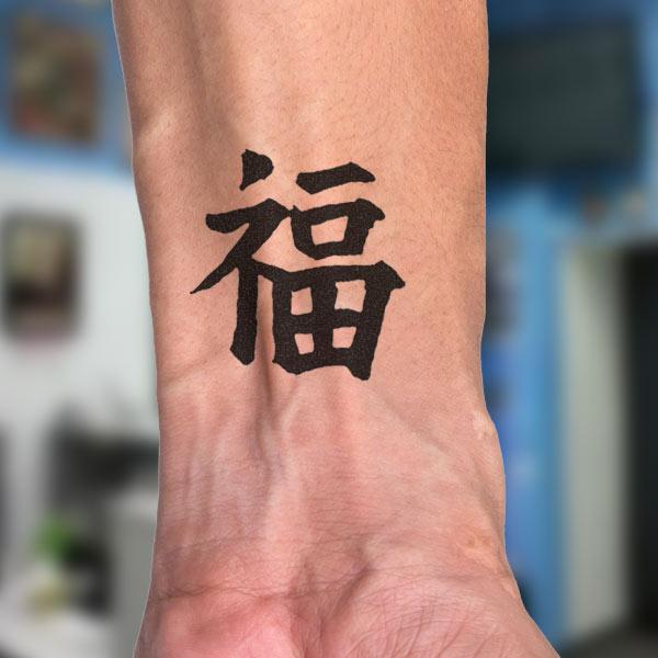 китайский иероглиф удача тату фото будут пахнуть